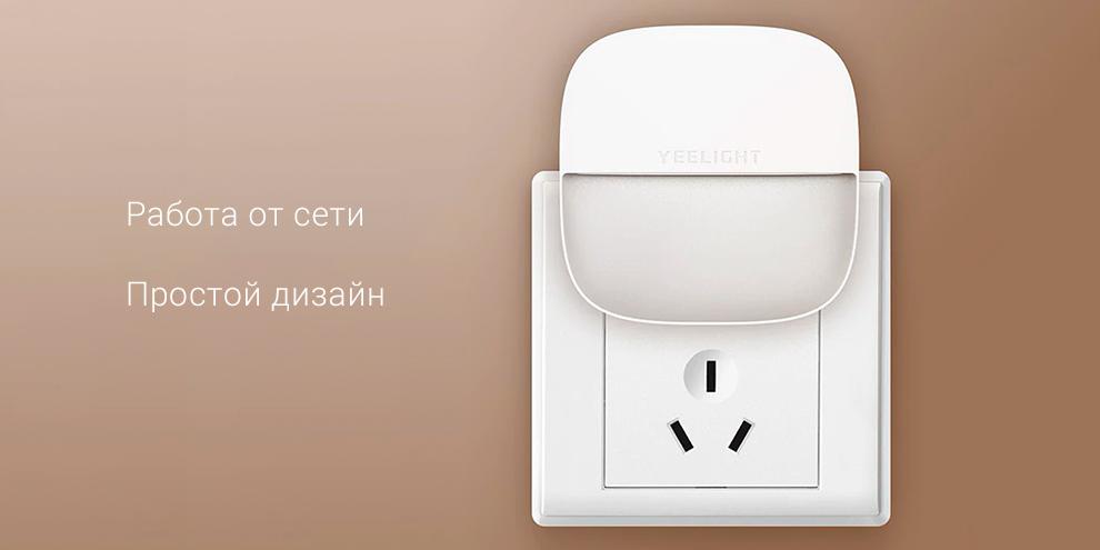 Умный ночник Xiaomi Yeelight Plug-in Night Light Sensitive